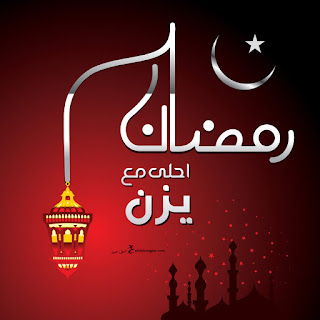 رمضان احلى مع يزن