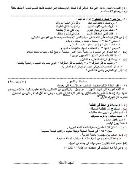 لغة عربية: نماذج امتحانات الوزارة 2016 للثانوية العامة %25D8%25A7%25D9%2584%25D9%2584%25D8%25BA%25D8%25A9%2B%25D8%25A7%25D9%2584%25D8%25B9%25D8%25B1%25D8%25A8%25D9%258A%25D8%25A9%2B%25281%2529_004
