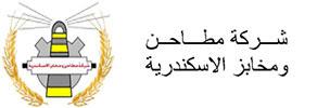 شركة مطاحن ومخابز الاسكندرية