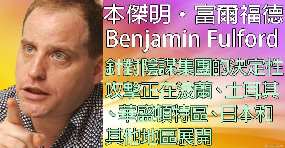 本傑明·富爾福德 Benjamin Fulford 訊息