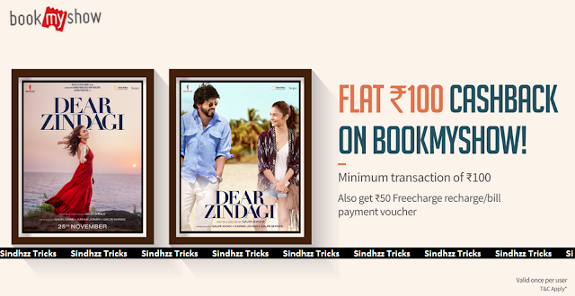 Freecharge - Get 100 Rs Cashback And 50 Rs Recharge Voucher On Booking Dear Zindagi