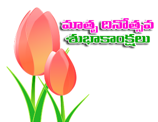 "Mothers Day Images in Telugu Transparent PNG images Matru Dinotsavam Subhakankshalu ""మాతృ దినోత్సవ శుభాకాంక్షలు """