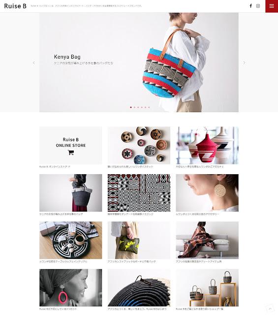 RuiseB:ルイズビィオフィシャルウェブサイト