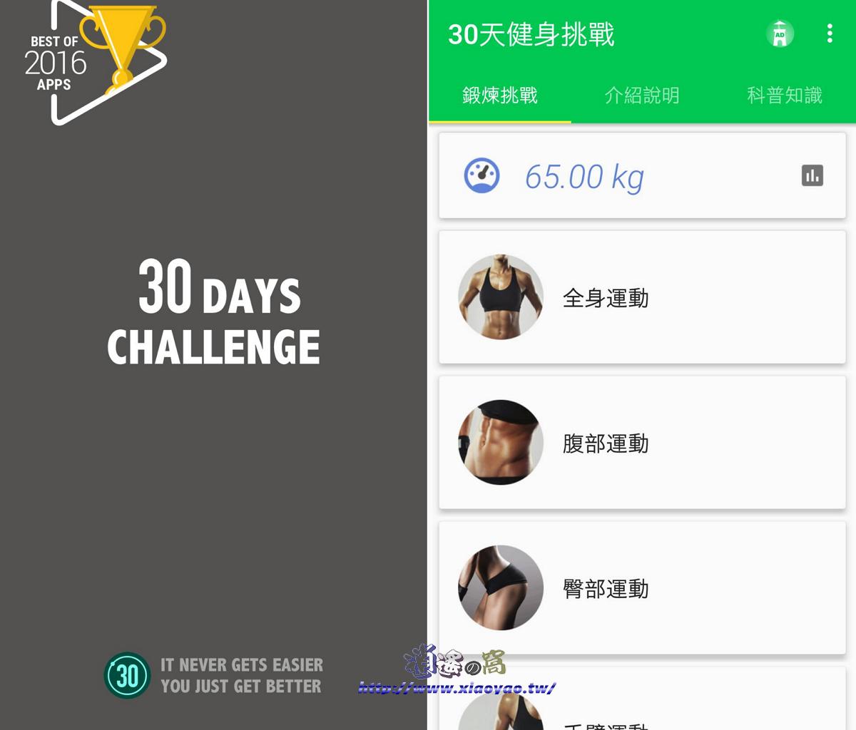 30天健身鍛煉挑戰APP