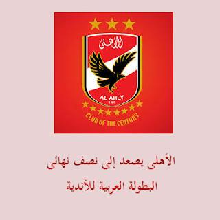 البطولة العربية للأندية:الأهلى إلى نصف النهائى