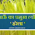 कुमाऊँ का प्रमुख त्यौहार हरेला Famous Festival of Kumaon Uttarakhand - Harela