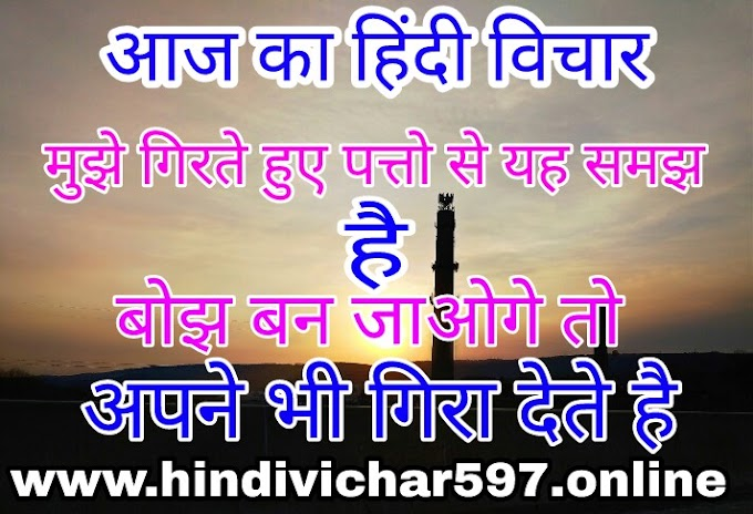 22 best motivated thoughts in hindi