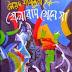 Khelaram Khele Ja by Syed Shamsul Haque - PDF Bangla (Most Popular Series 208)