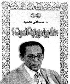 تحميل كتاب ماذا وراء بوابة الموت pdf د.مصطفى محمود