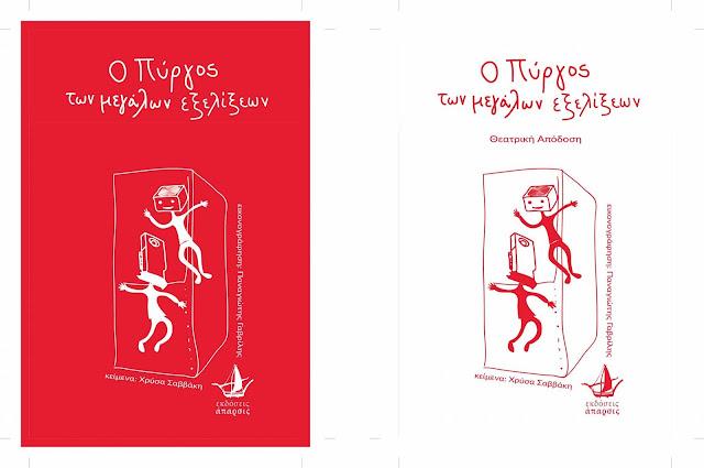 """Με θεατρική αναπαράσταση η παρουσίαση του βιβλίου """"Ο Πύργος των μεγάλων εξελίξεων"""" στο Άργος"""