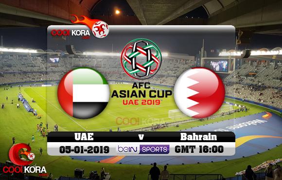 مشاهدة مباراة الإمارات والبحرين اليوم كأس آسيا 5-1-2019 علي بي أن ماكس