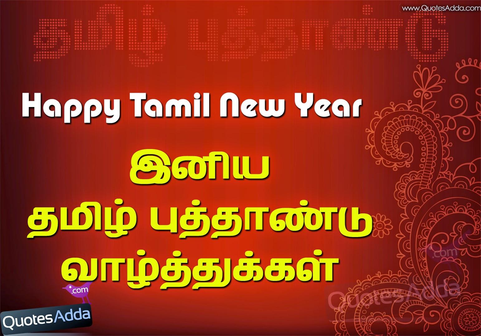 Tamil  Tamil NewYear 4142014
