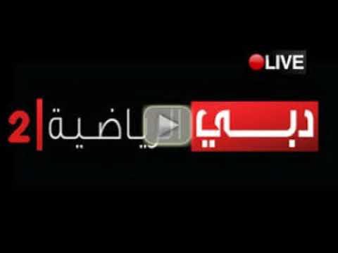 مشاهدة قناة دبى الرياضية 2 بث مباشر