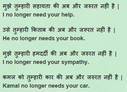Example sentences of no longer in english with Hindi translation