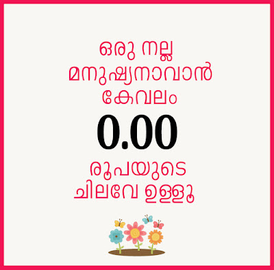 malayalam quote purple border purple/rose and black text better human requires zero rupees expenditure