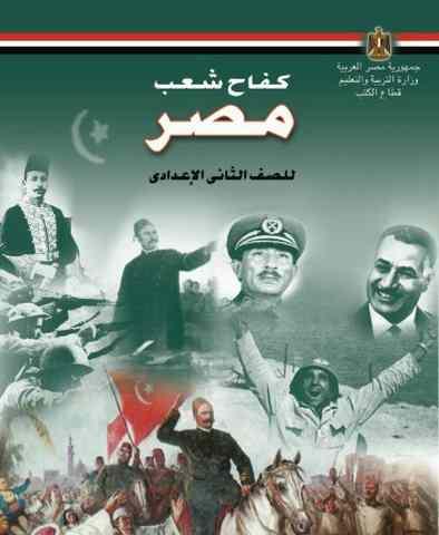 قصة كفاح شعب مصر للصف الثانى الاعدادى 2020 ترم اول وثاني