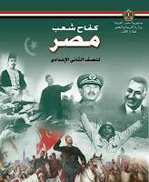 تحميل قصة كفاح شعب مصر للصف الثانى الاعدادى