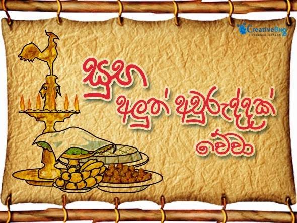 Sinhala and tamil new year greetings creativebug sinhala and tamil new year greetings m4hsunfo