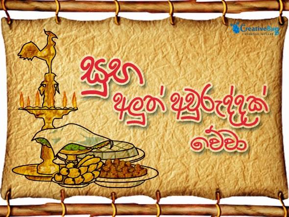 New year greetings 2015 sinhala ltt sinhala and tamil new year greetings m4hsunfo