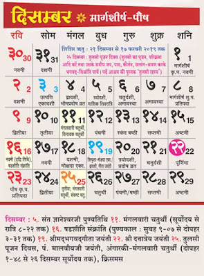 hindu calendar december 2018 - tithi - festivals - vrat - margashirsh - paush mahina