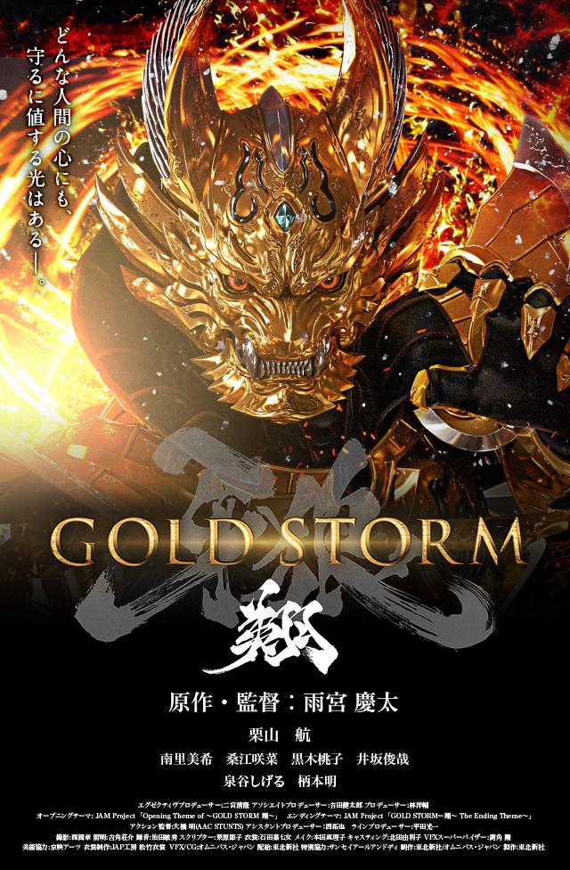 Ma Giới Kỵ Sĩ: Cơn Bão Hoàng Kim | Garo: Gold Storm (2015)