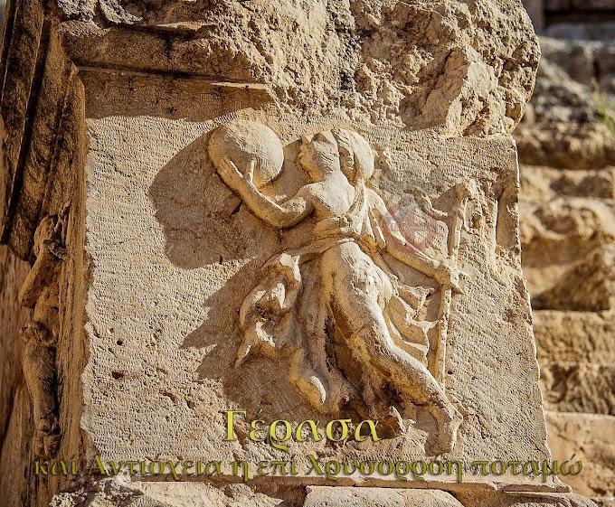 Η πόλη Γέρασα στην  Δεκάπολη της Κοίλης Συρίας