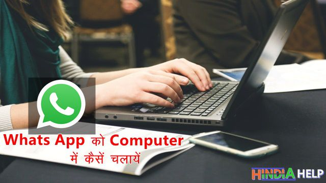 Whatsapp For Pc : Whats App Ko PC/Computer/Laptop Me Kaise Chalye