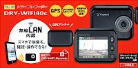 yupiteru  DRY-WiFi40cドライブレコーダーはGPSアンテナ付きで電源コードはシガーソケットタイプが付属