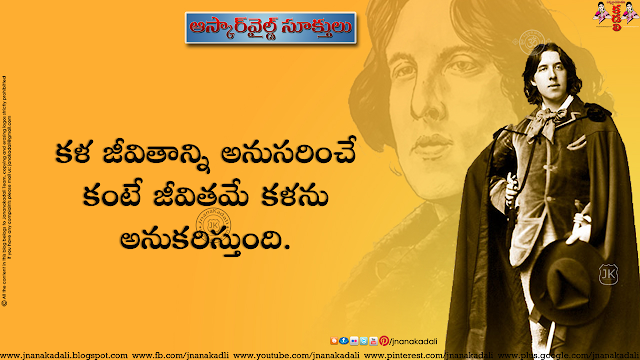 Here is Difficult life Thoughts by oscar wilde.Trending Telugu oscar wilde Lines and Nice Most Usefuloscar wilde Messages in Telugu Language, Inspiring oscar wilde Speech Quotes in Telugu.