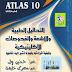 أطلس التحاليل الطبية والآشعة | Atlas 10