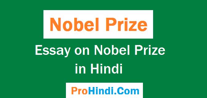 essay on nobel prize in hindi नोबल पुरस्कार पर  essay on nobel prize in hindi नोबल पुरस्कार पर निबन्ध