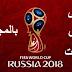 تعرف على كل القنوات الرياضيه المفتوحه الناقله لبطولة تصفيات كأس العالم 2018 لأفريقيا على النايل سات
