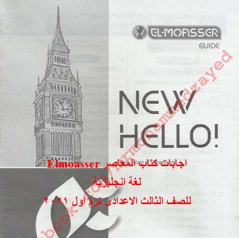 اجابات كتاب المعاصرElmoasser  لغة انجليزية للصف الثالث الاعدادى ترم اول 2021