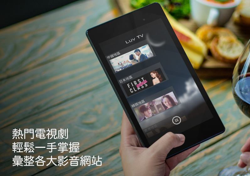 Luv TV APK 下載 ( 網路電視劇 APK ) - 完整版 [ Android/iOS ]