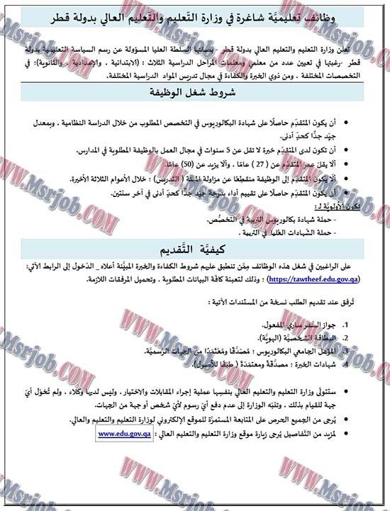 فتح باب التعيينات الحكومية بدولة قطر للمصريين برواتب مجزية 1 / 4 / 2017