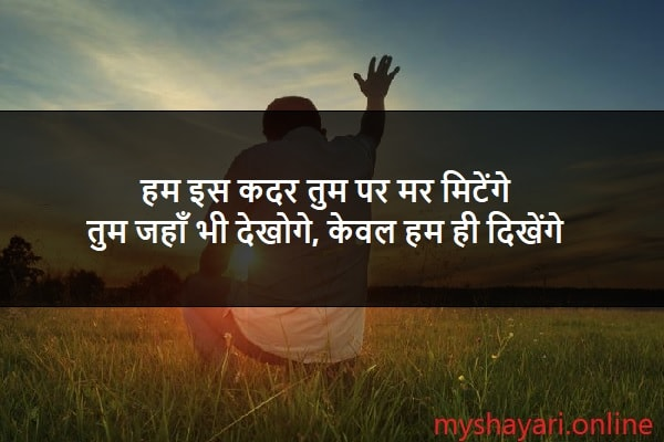 Ishq-e-Mahobbat Shayari in Hindi