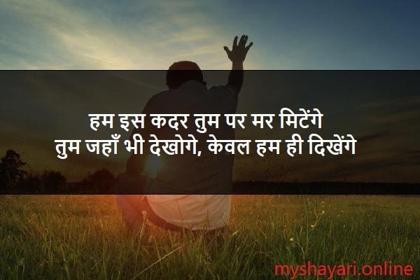 Ishq-e-Mahobbat Shayari in Hindi | इश्क़ शायरी