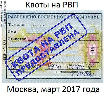 Результаты распределения квот для подачи на РВП в Москве, март 2017