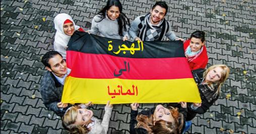 ألمانية تفتح باب الهجرة أمام آلاف الشباب الراغبين في العمل وهذا هو الرابط الإلكتروني للتقديم بالهجرة
