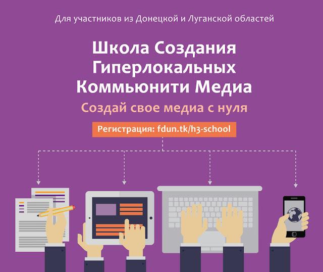 Школа гиперлокальных коммьюнити медиа в Украине