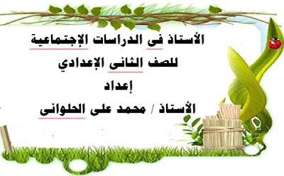 مذكرة الدراسات للصف الثاني الاعدادي ترم اول 2017 word مستر محمد على الحلوانى