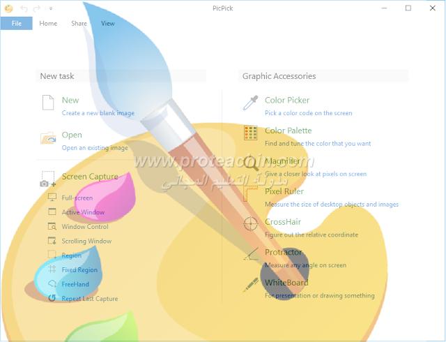 برنامج PicPick بديل إحترافي لبرنامج Paint مع مميزات إضافية