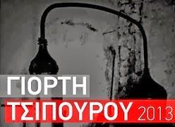 ΚΑΣΤΟΡΙΑ - Γιορτή Τσίπουρου στη Λιθιά