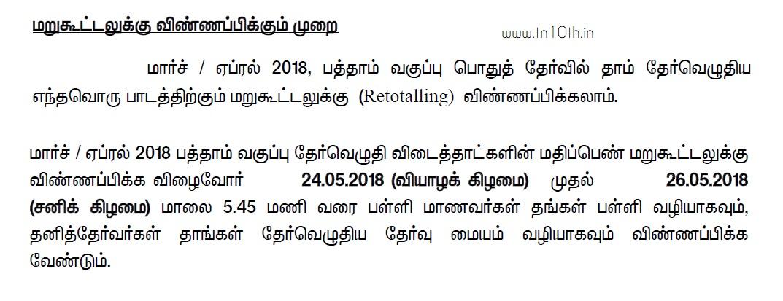 Tamilnadu 10th Revaluation / Retotalling / Xerox Copy of