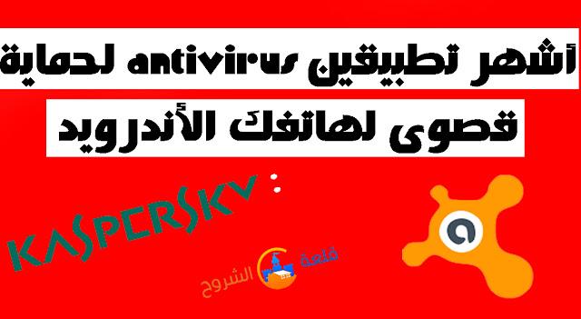 أشهر تطبيقين antivirus لحماية قصوى لهاتفك الأندرويد