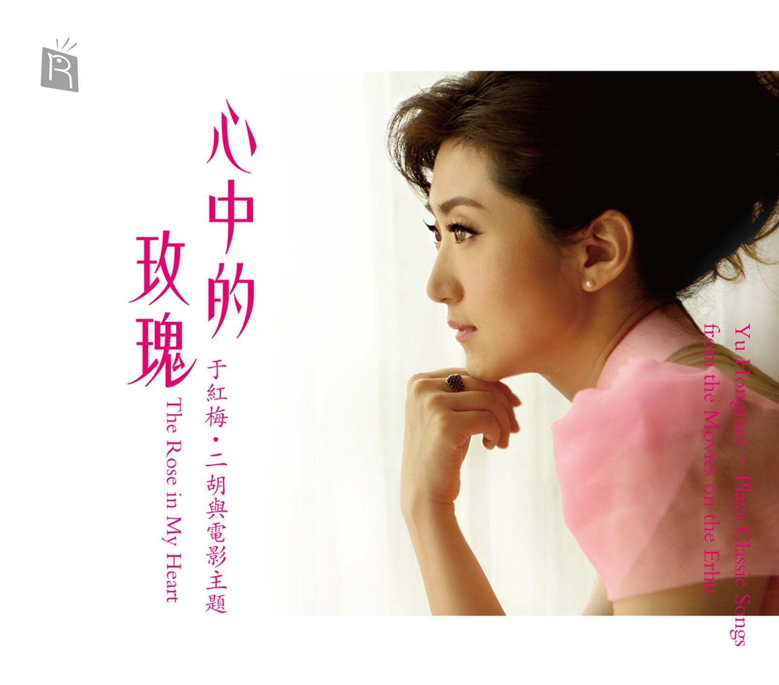 [Erhu/Folk] Yu Hong-mei (于紅梅) - The Rose In My Heart (心中的玫瑰) (2011) [WAV] ~ Relaxing World
