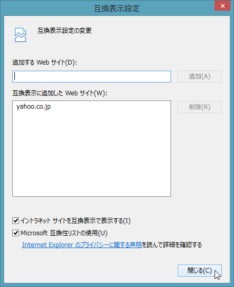 IE11を使ってみる -9