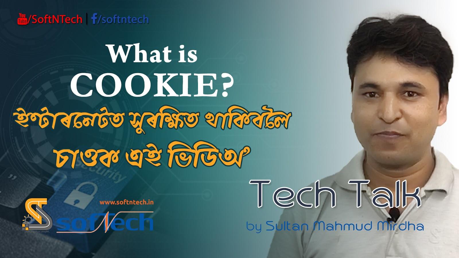 Tech Talk #7 | What are Cookie? Cookie কি? আমাৰ বাবে উপকাৰী নে অপকাৰী?