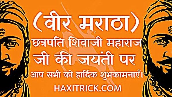 Chhatrapati Shivaji Maharaj Jayanti History and Biography 2020 in hindi