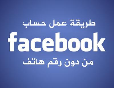 طريقة عمل حساب فيس بوك بدون رقم هاتف موبايل